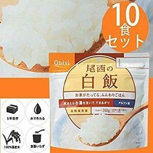 限定価格尾西食品 アルファ米 白飯 100g×10個QCKJ