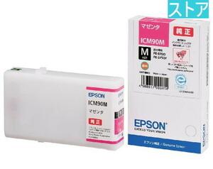 新品・ストア★プリンタ純正インク EPSON 純正インクカートリッジ ICM90M マゼンタ 新品・未使用