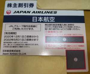 JAL 株主優待券 日本航空 2022年5月31日まで