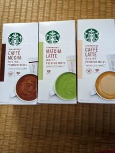 スターバックス コーヒー インスタント 3箱 カフェモカ 抹茶ラテ カフェラテ