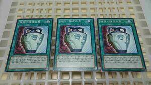 遊戯王 ノーマル 3枚セット 強欲で謙虚な壺 SD24