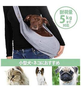 ペットスリング 抱っこ紐 リバーシブル 犬 猫 小型犬 キャリーバッグ グレー