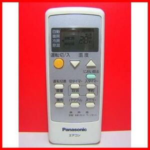 パナソニック エアコンリモコン A75C3308