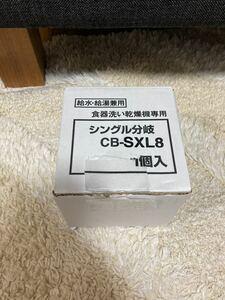 シングル分岐 CB-SXL8 パナソニック 食器洗い乾燥機 分岐水栓