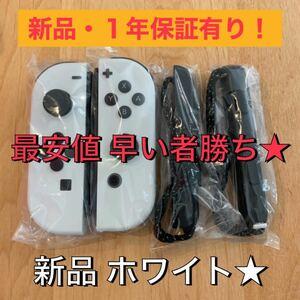 ジョイコン ホワイトLR ニンテンドー スイッチ nintendo switch