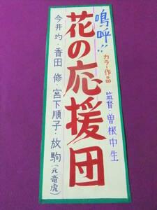 ★Q8608/ 珍品ポスター/邦画『嗚呼!!花の応援団』/今井均、宮下順子、香田修、深見博★