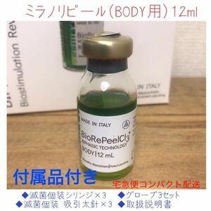 【付属品付】ミラノリピール BODY用 アンプル1本 バイオリピール