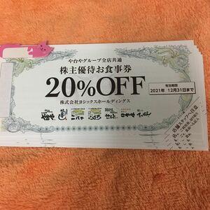 【最新】ヨシックス 株主優待 お食事 20%割引券5枚セット  ミニレター対応63円  や台や ニパチ これや や台ずし せんと 12月31日まで