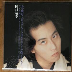 Okamura Yoshiyuki |
