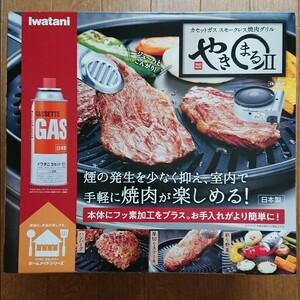 未使用 未開封 岩谷産業 イワタニ カセットガス スモークレス焼肉グリル やきまる2 やきまる シルバー&ブラック CBSLG2