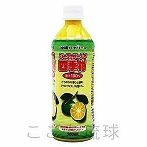 新品6 【沖縄バヤリース】シークワーサー入り四季柑(果汁100%)500ml×6本A01W
