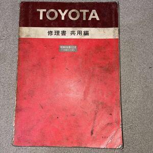 トヨタ TOYOTA 修理書 サービスマニュアル 共用編 1981-12