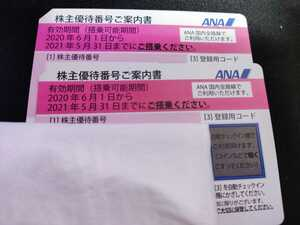 番号通知 使用保証 ANA 全日空 株主優待券 11月末期限 2枚セット