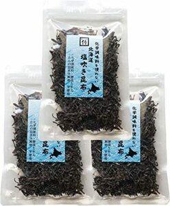 新品3袋セット 食いしん坊侍 化学調味料を使わない北海道塩吹き昆布 (無添加)×3袋S5JJ