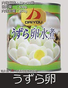 2号 ウズラ卵水煮 430g入 鶉卵【内容個数】50~55個 業務用最適