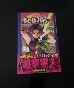 僕のヒーローアカデミア 32【漫画同梱50円引き】