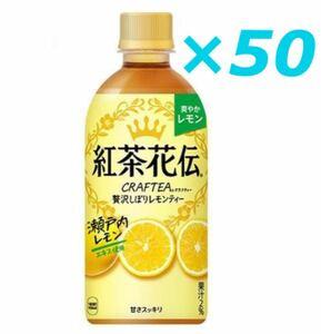 コカ・コーラ 紅茶花伝 レモンティー 無料引換券 50枚 ローソン