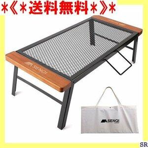 《*送料無料*》 SENQI サイド持ち手/収納袋付 キャンプ用品 収納用 コ アウト 焚き火 折り畳み メッシュテーブル 103