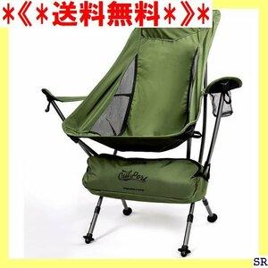 《*送料無料*》 OutPort オリーブグリーン リクライニング 椅子 キャ ト 折りたた ハイバック アウトドアチェア 527