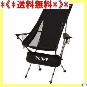 《*送料無料*》 CORE 椅子 コンパクト 軽量 折りたたみ ハイバック 高 クラ キャンプイス アウトドアチェア コア 845