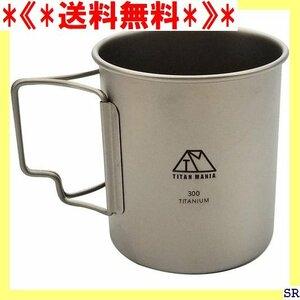 《*送料無料*》 TITAN 収納袋付き キャンプ用品 アウトドア たたみハン チタンマグカップ チタンマニア MANIA 861