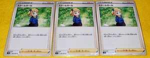 即決 ポケモン ポケモンカードゲーム ソード&シールド 摩天パーフェクト TRAINER's サポート スクールガール s7D E 064/067 C 3枚セット