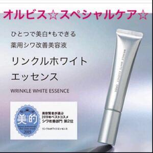 【リンクルホワイトエッセンス】30g・薬用美容液・シワ改善・美白・美容液・オルビス・ORBIS・新品