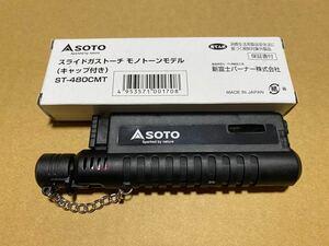 限定カラー★ソト(SOTO) スライドガストーチ ブラック ST-480