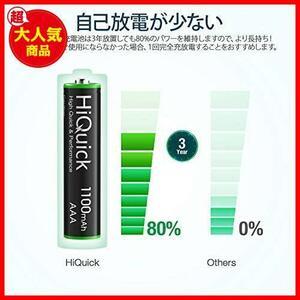 HiQuick 単四電池 充電式 単四充電池 単4形充電池16本セット ニッケル水素電池1100mAh ケース4個付き 約1200回使用可能