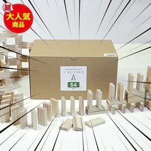 からからつみき54 (9×27×54mm) 480ピース入 知育玩具 国産 無塗装 木のおもちゃ