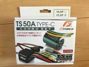【新品未開封!】G-FORCE ブラシレスコンボセット TS50A TYPE-C 17.5T!
