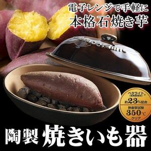☆陶器製 焼き芋鍋 チンするだけ簡単 電子レンジ専用 本格石焼きメーカー ほくほく美味しい 天然石 10分加熱 枝豆 と調理器 焼きいも器