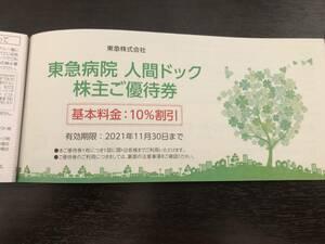 《《   東急株式会社・東急病院 人間ドック株主ご優待券  2021.11.30まで 送料無料  》》