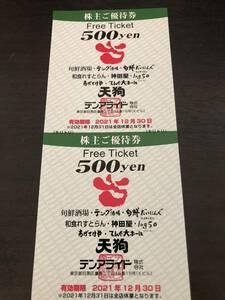 《《 テンアライド 株主優待ご優待券 旬鮮酒場・テング酒場など 10枚セット 5,000 円分 2021..12.30 まで 送料無料 》》