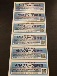 《《 ANAグループ 株主優待券(ANAホテルズ割引 20%, ゴルフ場優待料金、その他) 6枚 2021.11.30まで 送料無料 》》