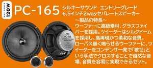 【送料無料】【残り6set】残わずかMBQAUDIO PC-165 6.5インチ17cm高音質セパレート2wayスピーカー グラスファイバー ツイーター ウーファー