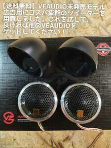 【送料無料】後悔しません【ボーカル厚い】【コスパ良い】VEAUDIO 高音質シルクドームツイーター ネオジウムマグネット