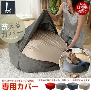 ビーズクッション L キューブ 専用カバー アッシュグレー 洗える カバー M5-MGKST00033GY