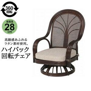 【値下げ】籐 回転椅子 ミドル ハイバック 肘付 完成品 椅子 座椅子 いす チェア 籐家具 ラタン ラウンドチェア M5-MGKFGB90018