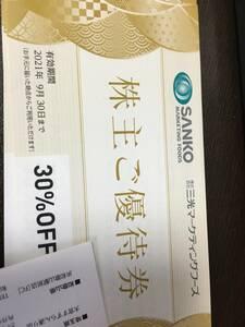三光マーケティングフーズ 株主優待 30%OFF券 4枚 2021年12月末に延長