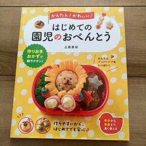 お弁当 レシピ本 幼稚園