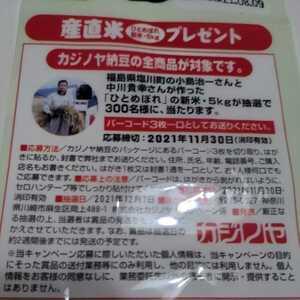 懸賞応募 かじのや カジノヤ納豆 産直米プレゼントキャンペーン バーコード 6枚 2口分