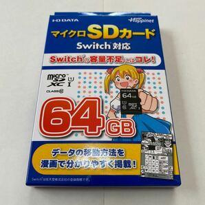 マイクロSDカード Switch対応 64GB HNMSD-64G
