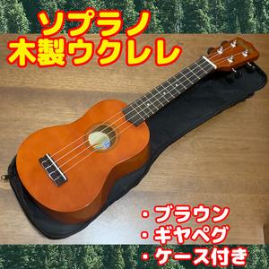 新品未使用 ブラウン 木製カラーウクレレ ソプラノ ケース有 MR1N-BROWN