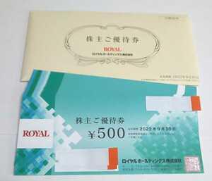 ロイヤルホールディングス 株主優待券12,000円分 即決・送料無料 ロイヤルホスト
