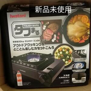 イワタニ Iwatani カセットコンロ アウトドア カセットこんろ CB-ODX-1 カセットフータフまる ガスコンロ