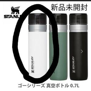 STANLEY スタンレー GO SERIES ゴーシリーズ 真空ボトル 0.7L 水筒 ステンレス