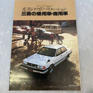 c492 三菱の乗用車・商用車 旧車 カタログ 当時物