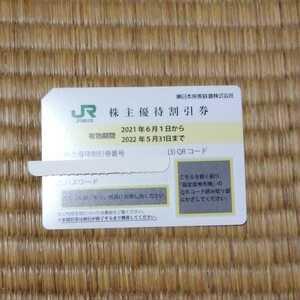 【即決】 JR東日本 株主優待割引券 ミニレター送料無料!