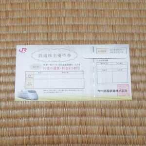【即決】 JR九州 鉄道株主優待券 10枚セット ミニレター送料無料!